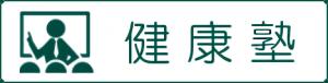 kenko_jyuku120