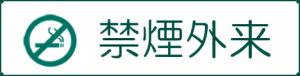 kinen_gairai120