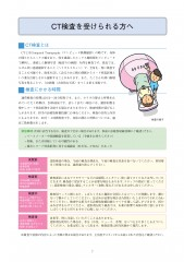 CT-setumeisyo
