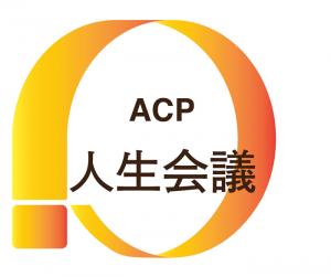 人生会議ロゴ